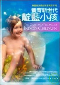 養育新世代靛藍小孩:具靈性天賦的孩子與眾不同