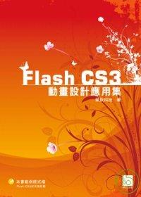 Flash CS3動畫設計應用集 /