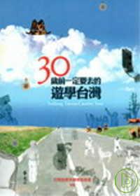 30歲前一定要去的遊學臺灣