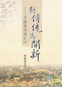 轉傳統為開新:另眼看待漢文化