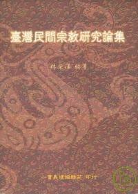 臺灣民間宗教研究論集