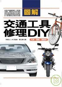 圖解交通工具修理DIY:汽車.機車.腳踏車