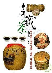 普洱藏茶 /
