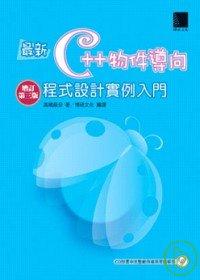 最新C++物件導向程式設計實例入門(增訂第三版)