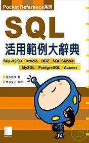 SQL活用範例大辭典