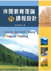 休閒教育理論與課程設計 =  Leisure education theory & program planning /