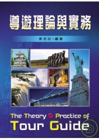 導遊理論與實務 =  The theory & practice of tour guide /