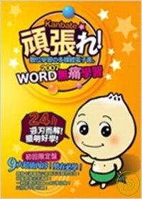 Word 2007 無痛學習<...