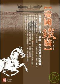 帝國鐵騎 :  多爾袞.吳三桂.崇禎.李自成最後的較量 /