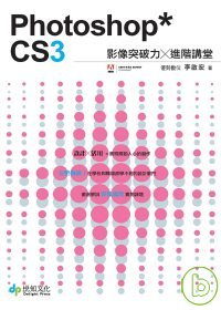 Photoshop CS3影像突破力X進階講堂 /