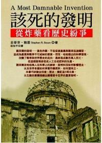 該死的發明 :  從炸藥看歷史紛爭 /
