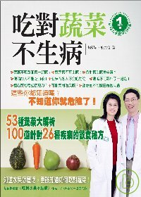 吃對蔬菜不生病