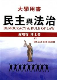 民主與法治 /