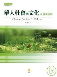 華人社會與文化.