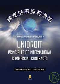 國際商事契約通則