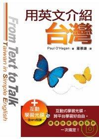 用英文介紹臺灣:Taiwan in simple English