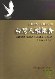台灣人權報告.  Taiwan human rights report.