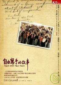 自由寫手的故事 =  Teach with your heart /