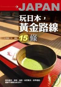 玩日本,黃金路線15條 =  Japan /