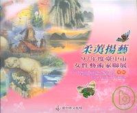 柔荑揚藝:臺中市女性藝術家聯展專輯:Catalogue of 2008 Taichung City Female Artist Group Exhibition