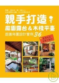 親手打造庭園露台&木棧平臺 :  庭園佈置設計實例36 /