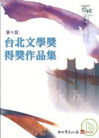 第十屆臺北文學獎得獎作品集:臺北文學季