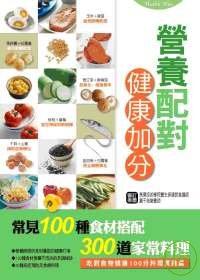 營養配對健康加分 :  常見100種食材搭配300道家常料理 /