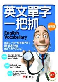 英文單字一把抓 =  English vocabulary /