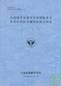 高鐵通車後國內旅客運輸業因應策略與政府輔導措施之研究(96藍灰)
