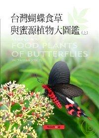 台灣蝴蝶食草與蜜源植物大圖鑑(上)
