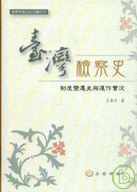 臺灣檢察史 :  制度變遷史與運作實況 /