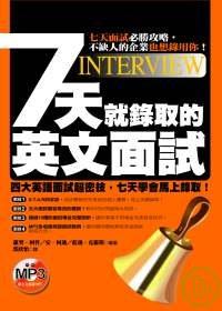 7天就錄取的英文面試 =  Interview /