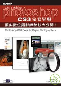 PHOTOSHOP CS3完美呈現:頂尖數位攝影師秘技大公開!