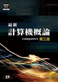最新計算機概論第三版