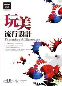 玩美流行設計Photoshop & Illustrator