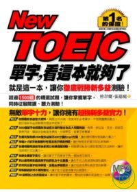 New Toeic單字, 看這本就夠了 /
