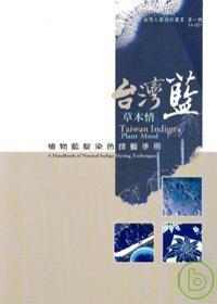 台灣藍 草木情-植物藍靛染色技...