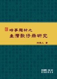 時事題材之臺灣歌仔冊研究 /