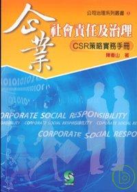 企業社會責任及治...
