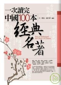 一次讀完中國10...