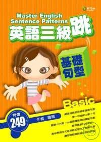 英文三級跳 :  基礎句型 /