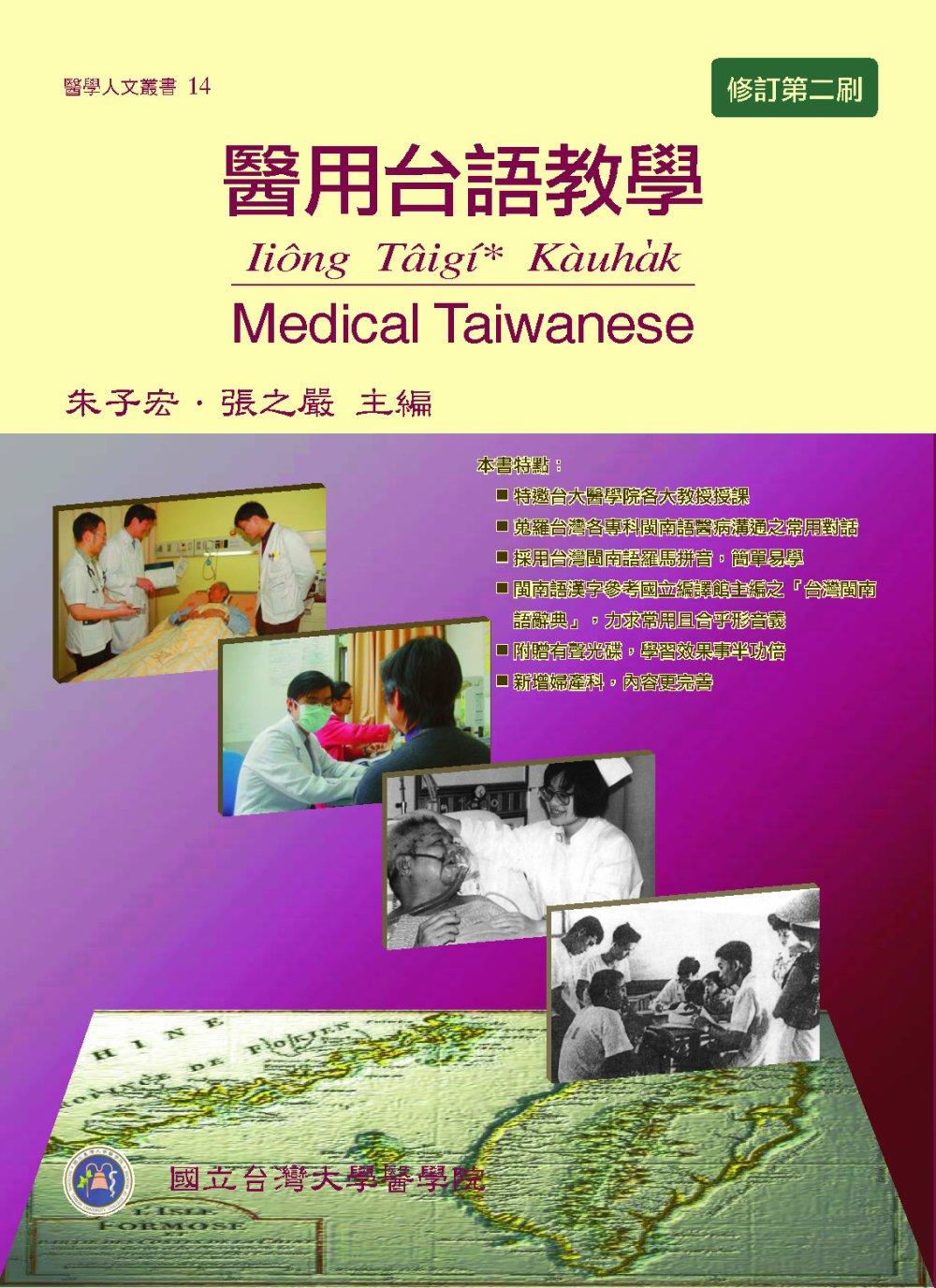 醫用台語教學