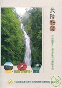 武陵秘笈:武陵國家森林遊樂區自然體驗手冊