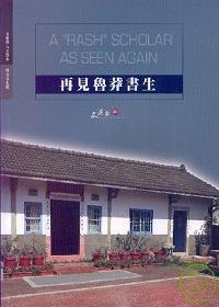 再見魯莽書生:雲林縣椬梧地方文化館:Indigenous Inspiration Hall (Wuxi Cultural Hall), Yunlun