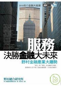 服務,決勝金融大未來 :  野村金融產業大趨勢 /