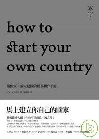 微國家 =  Practice : 獨立建國的簡易操作手冊 : 實作 : How to startyour own country /