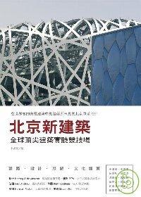北京新建築-全球頂尖建築實驗競...