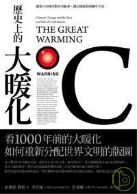歷史上的大暖化 :  讓蒙古帝國差點併吞歐洲, 讓法國葡萄酒獨步全球 /