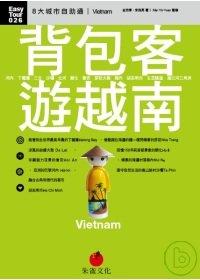 背包客遊越南 =  Vietnam : 8大城市自助通 /