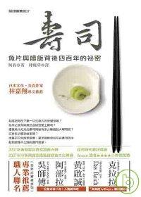 壽司 :  魚片與醋飯背後四百年的祕密 /